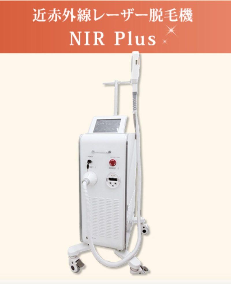 梅田ビューティークリニックの脱毛機「NIR Plus」について