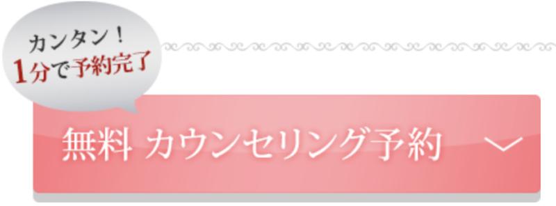 1、梅田ビューティークリニックの公式サイトよりお申し込みください。