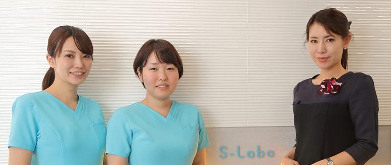 S-Labo(エスラボ)クリニック